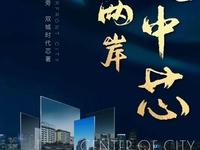 金盛达·江语天镜
